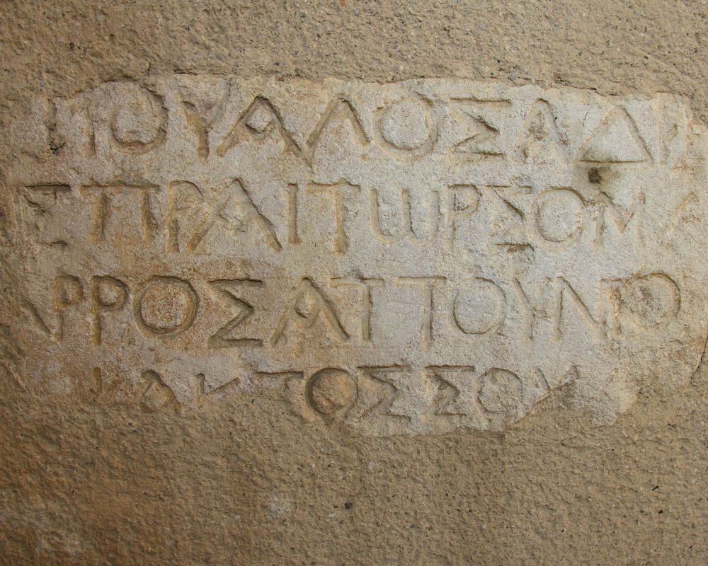Ces inscriptions gallo-grecques remontant entre 50 et 100 avant J-C, sont bien à l'abri sous les cloches de l'église Saint Gérard depuis le XVIIIe siècle.